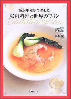 横浜中華街で楽しむ広東料理と世界のワイン