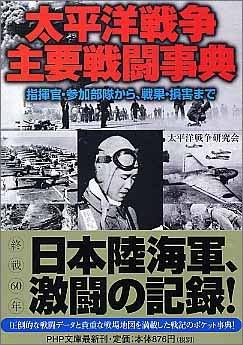 太平洋戦争・主要戦闘事典 指揮官・参加部隊から、戦果・損害まで (PHP文庫)