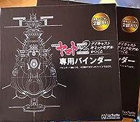 宇宙戦艦ヤマト2202 バインダー2部 4冊