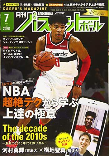 月刊バスケットボール 2020年 07 月号 [雑誌]