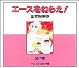 エースをねらえ!(中公文庫版)(全14巻)