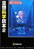 空想科学読本〈2〉 (空想科学文庫)