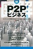 図解P2Pビジネス (図解シリーズ)
