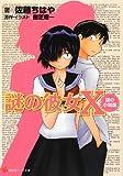 謎の彼女X 謎の小説版 (講談社ラノベ文庫)
