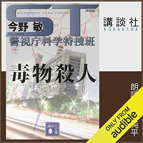『ST 警視庁科学特捜班 毒物殺人<新装版>』のカバーアート