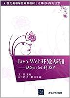 Java Web开发基础——从Servlet 到 JSP(21世纪高等学校规划教材·计算机科学与技术)
