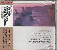 交響詩「海」・3つの交響的素描・「夜想曲」「牧神の午後への前奏曲」