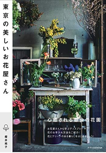 東京の美しいお花屋さん