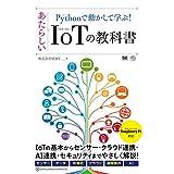 Pythonで動かして学ぶ! あたらしいIoTの教科書 (AI & TECHNOLOGY)