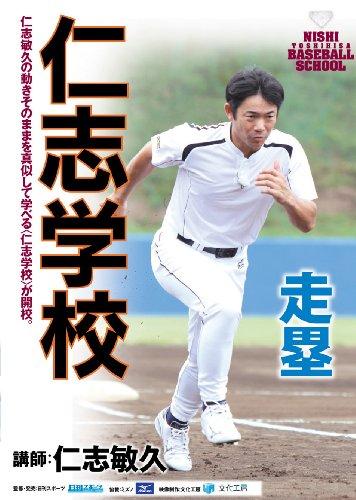 仁志学校 走塁 仁志敏久 [DVD]