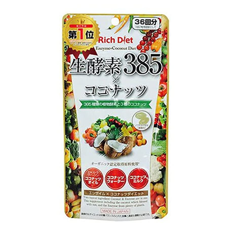 マーカー誇り入植者Rich Diet 生酵素×ココナッツダイエット 72粒