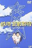 鉄塔武蔵野線[DVD]