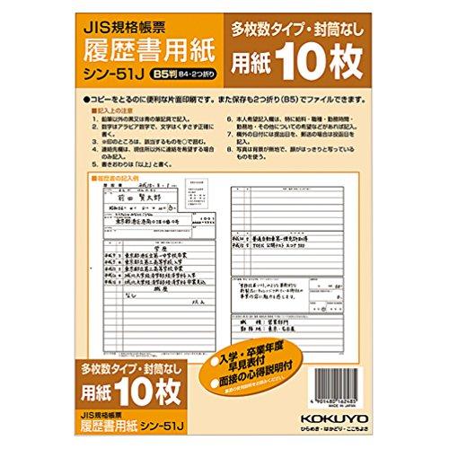 KOKUYO(コクヨ)『履歴書用紙 多枚数(シン-51J)』