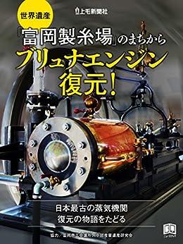 [上毛新聞社]の世界遺産「富岡製糸場」のまちから ブリュナエンジン復元! (ニューズブック)