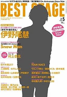 BEST STAGE(ベストステージ) 2015年 05 月号