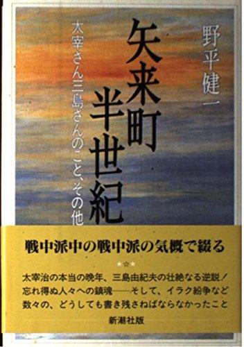 矢来町半世紀―太宰さん三島さんのこと、その他の詳細を見る
