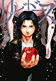 リビドーズ 5 (ヤングジャンプコミックス)