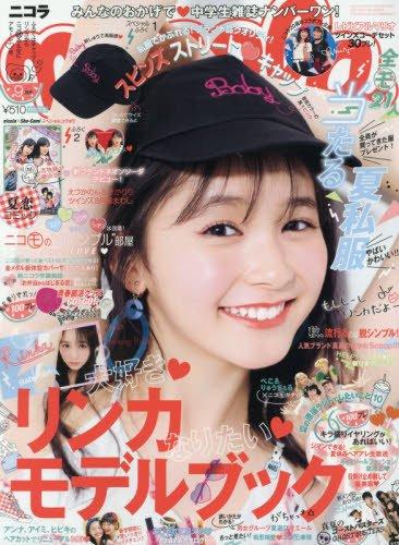 nicola(ニコラ) 2016年 09 月号 [雑誌]