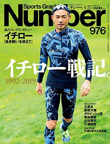 Number(ナンバー)976号「完全保存版 イチロー戦記。」 (Sports Graphic Number(スポーツ・グラフィック ナ...