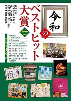 [ミスター・パートナー出版部]の2019年度版令和のベストヒット大賞 (Mr.Partner book)