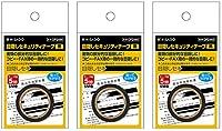 ヒサゴ 目隠し セキュリティテープ 5mm 黒 OP2444 × 3セット