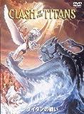 タイタンの戦い 特別版[DVD]