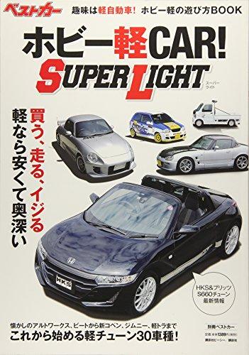 ホビー軽CAR! SUPER LIGHT (別冊ベストカー)