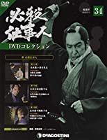 必殺仕事人DVDコレクション 34号 (新 必殺仕事人 第14話~第16話) [分冊百科] (DVD付)