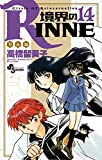 境界のRINNE(14) (少年サンデーコミックス)の画像