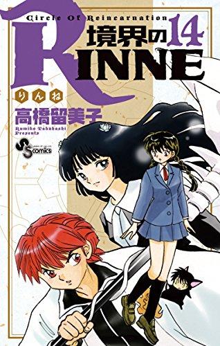 境界のRINNE(14) (少年サンデーコミックス)の拡大画像