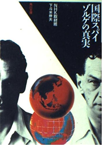国際スパイ ゾルゲの真実 (角川文庫)の詳細を見る