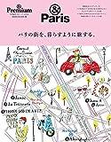 & Premium特別編集 パリの街  暮らすように旅する