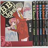 B.B.Joker B.B.ジョーカー  【コミックセット】
