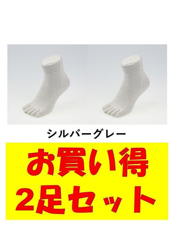 断言するめ言葉テラスお買い得2足セット 5本指 ゆびのばソックス Neo EVE(イヴ) シルバーグレー iサイズ(23.5cm - 25.5cm) YSNEVE-SGL