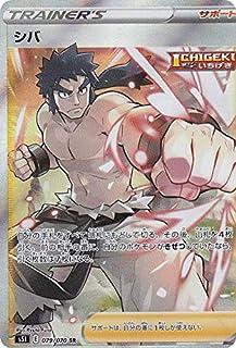 ポケモンカードゲーム S5I 079/070 シバ サポート (SR スーパーレア) 拡張パック 一撃マスター
