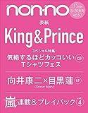 non・no(ノンノ) 2020年 10 月号 表紙: King & Prince
