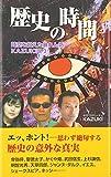 歴史の時間―時空を超えた暴れん坊 KAZUKI説〈3〉 (時空を超えた暴れん坊KAZUKI説 (3))