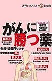 がんに勝つ薬 週刊エコノミストebooks