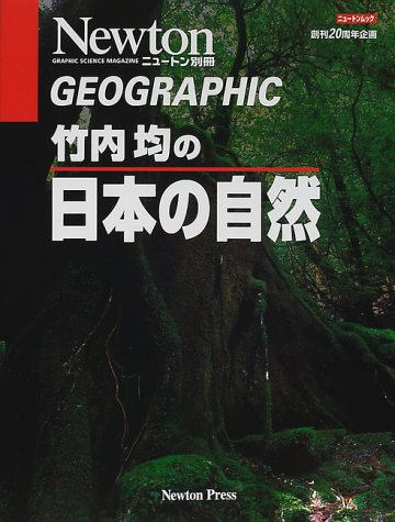 竹内均の日本の自然 (ニュートンムック―Geographic)