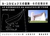 ル・コルビュジエの建築―その形態分析
