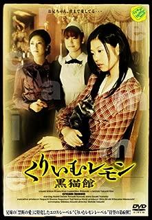 くりいむレモン 黒猫館~亜里沙の肖像~ [DVD]