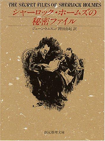 シャーロック・ホームズの秘密ファイル (創元推理文庫)