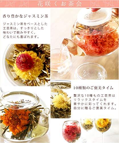 RIMTAE(リムテー)『工芸茶詰め合わせ10種セット』