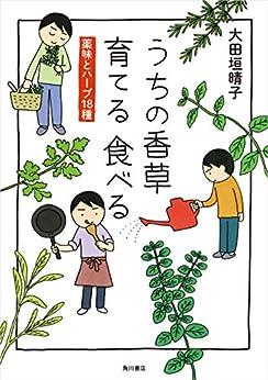 [大田垣 晴子]のうちの香草 育てる 食べる 薬味とハーブ18種