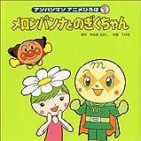 メロンパンナとのぎくちゃん (アンパンマンアニメひろば)