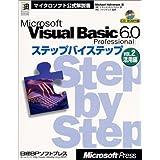 MS VISUAL BASIC 6.0 PRO ステップバイステップ VOL.2 活用編 (マイクロソフト公式解説書)