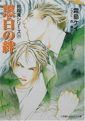 黒白の絆―封殺鬼シリーズ〈24〉 (小学館キャンバス文庫)