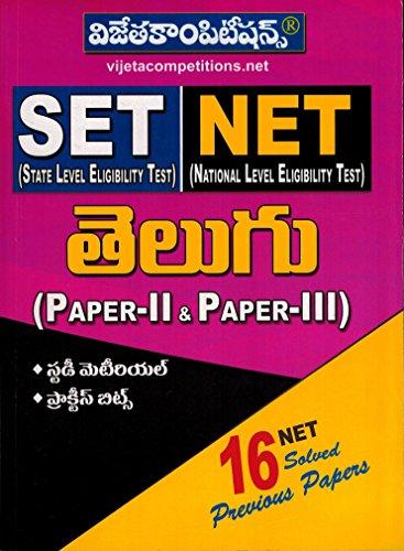 NET-SET TELUGU LITERATURE ( Paper-II & Paper-III ) [ TELUGU MEDIUM ]