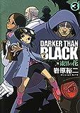 DARKER THAN BLACK-漆黒の花- 3巻 (デジタル版ヤングガンガンコミックス)