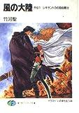 風の大陸〈外伝 1〉レキサントラの自由戦士 (富士見ファンタジア文庫)